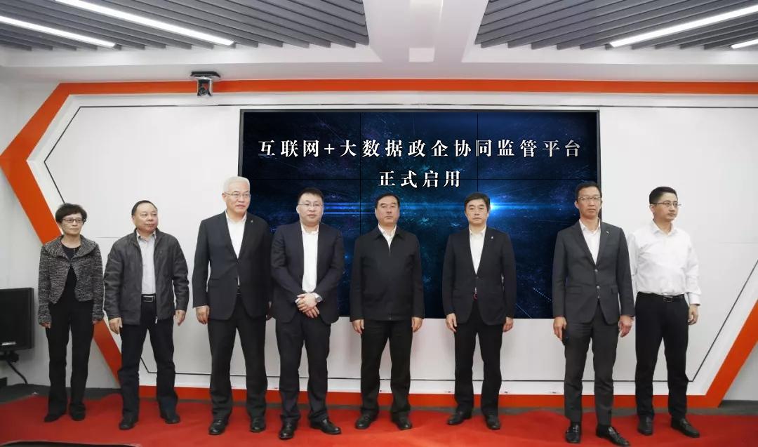好活互联网+大数据政企协同监管平台启动仪式在昆举行